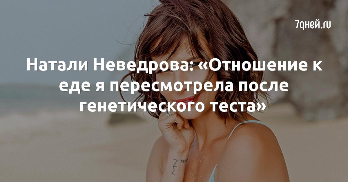 Натали Неведрова: «Отношение к еде я пересмотрела после генетического теста»