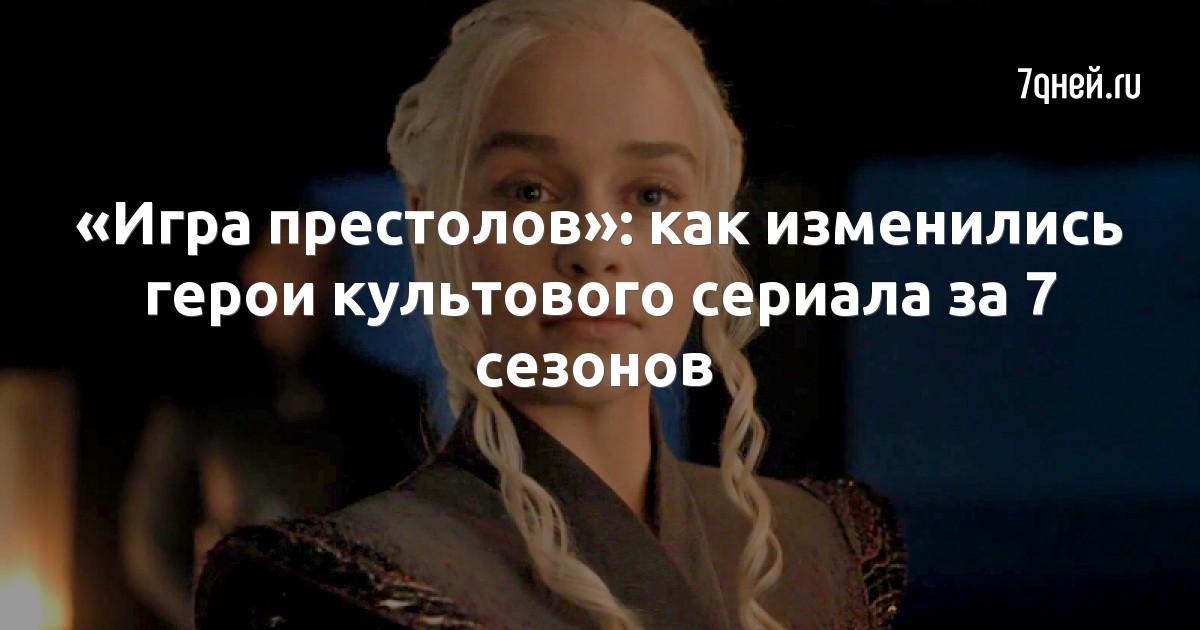 «Игра престолов»: как изменились герои культового сериала за ...