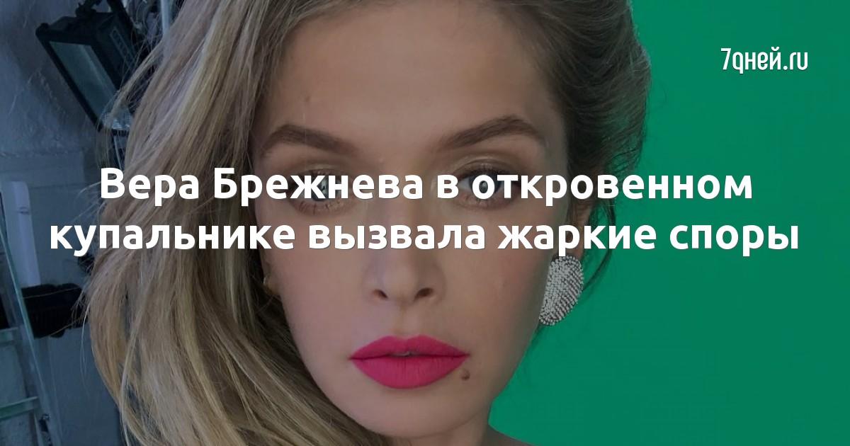 Вера Брежнева в откровенном купальнике вызвала жаркие споры