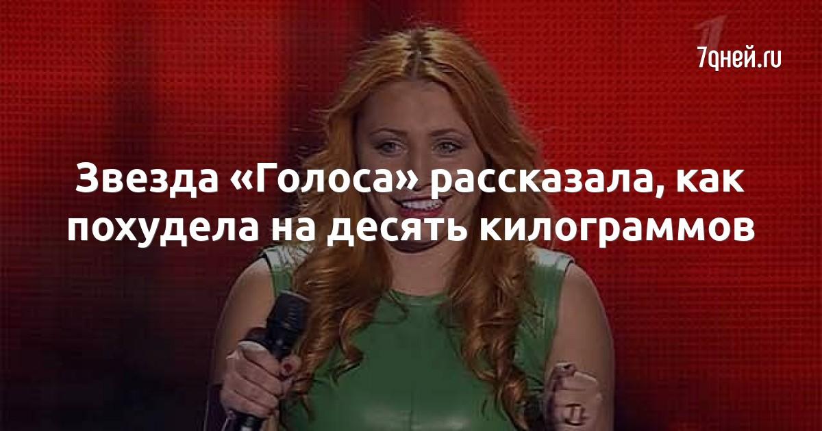 Звезда «Голоса» рассказала, как похудела на десять килограммов
