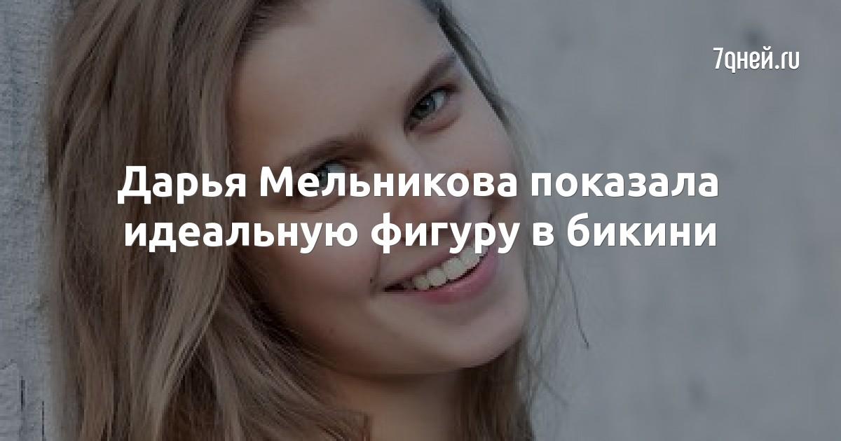Получает дарья мельникова откровенные фото девушки