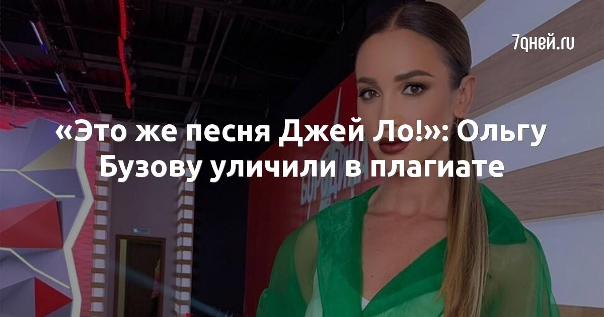«Это же песня Джей Ло!»: Ольгу Бузову уличили в плагиате