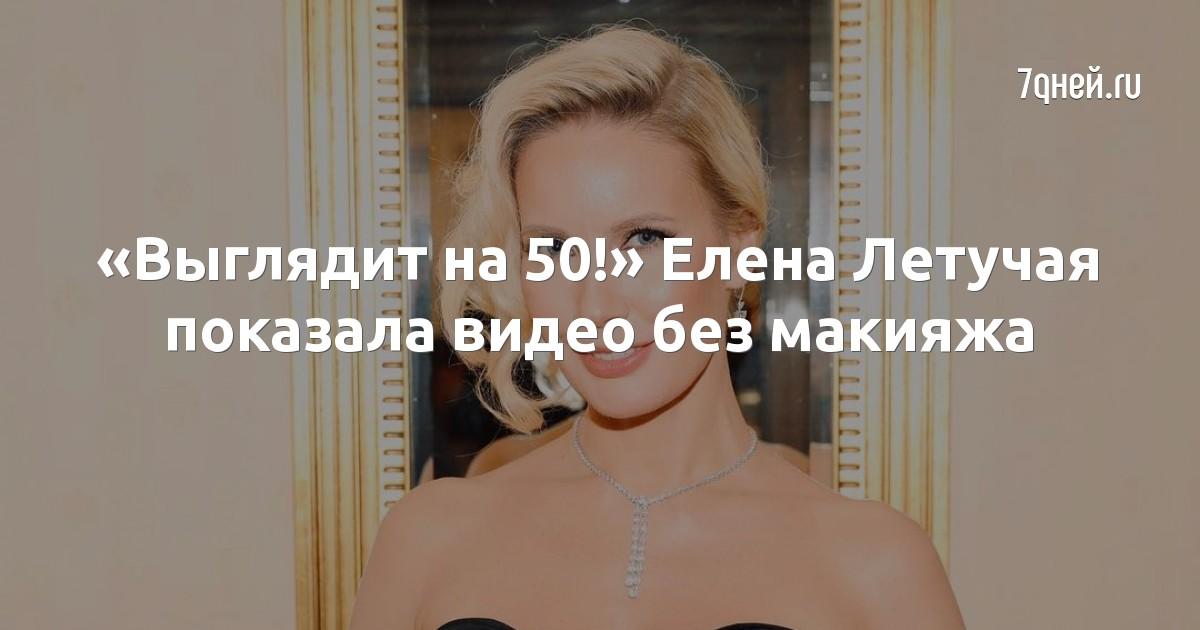 «Выглядит на 50!» Елена Летучая показала видео без макияжа
