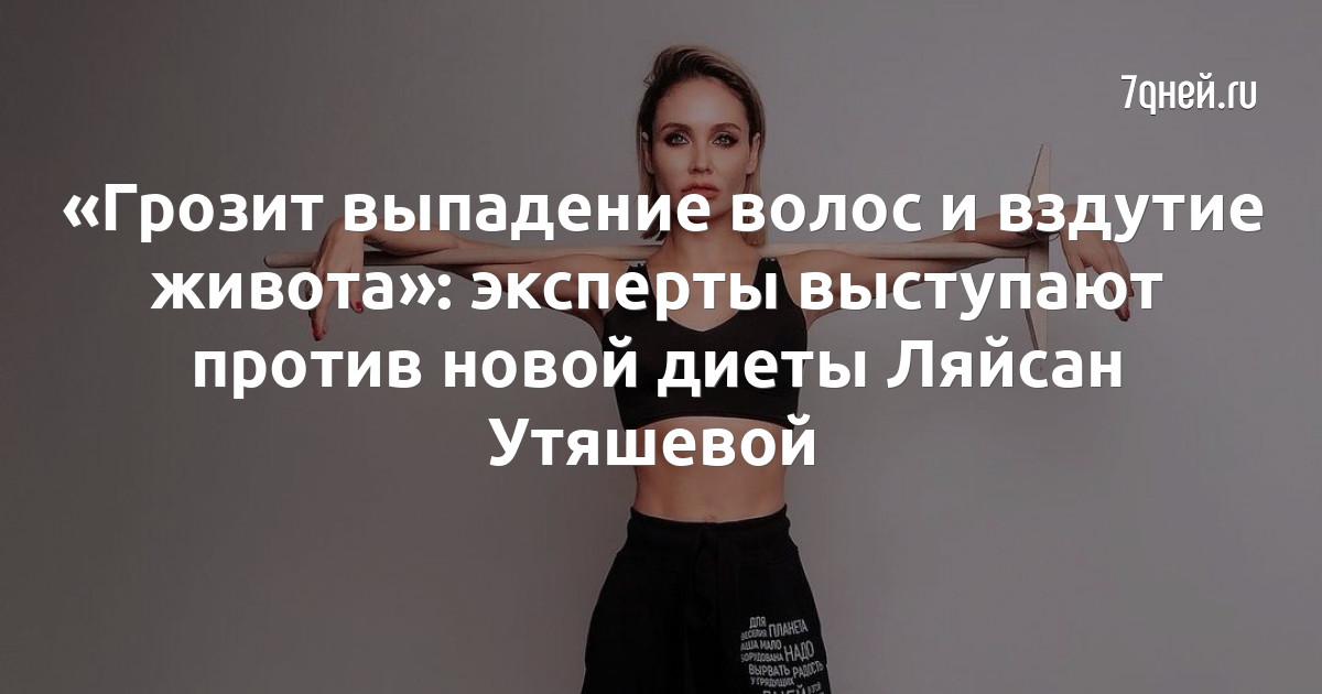 «Грозит выпадение волос и вздутие живота»: эксперты выступают против новой диеты Ляйсан Утяшевой