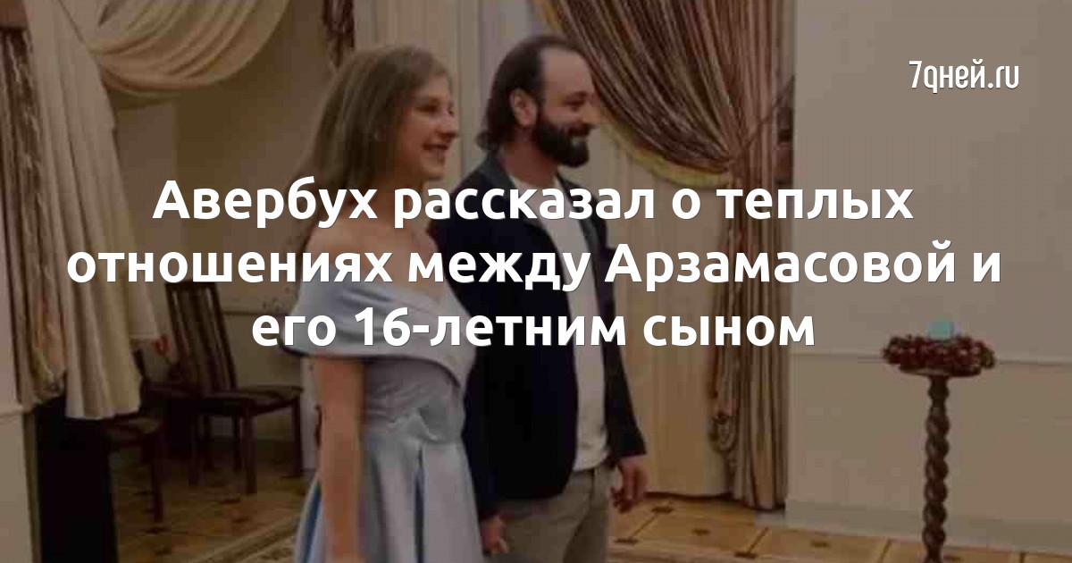 Авербух рассказал о теплых отношениях между Арзамасова и его 16-летним сыном