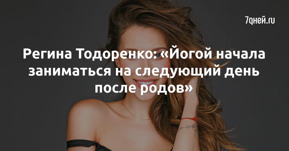 Регина Тодоренко: «Йогой начала заниматься на следующий день после родов»