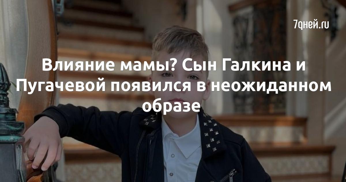 Влияние мамы? Сын Галкина и Пугачевой появился в неожиданном образе