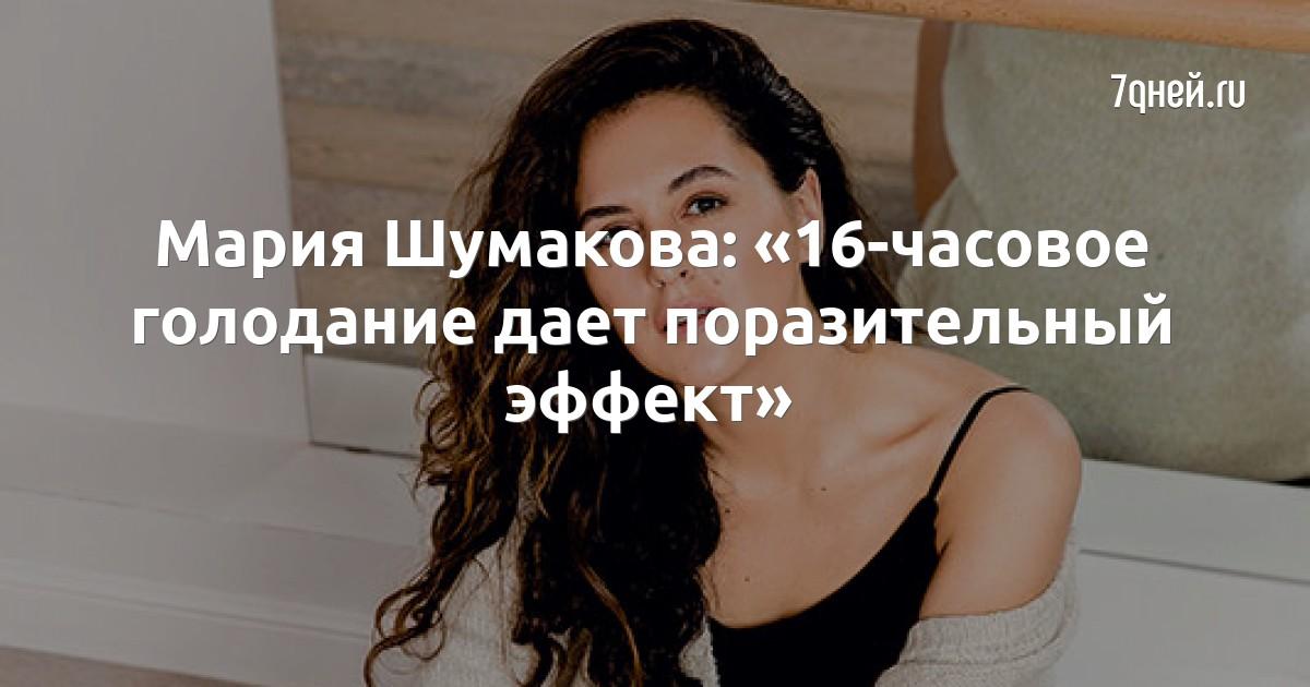 Мария Шумакова: «16-часовое голодание дает поразительный эффект»