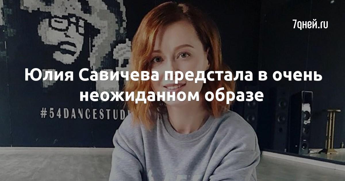 Юлия Савичева предстала в очень неожиданном образе