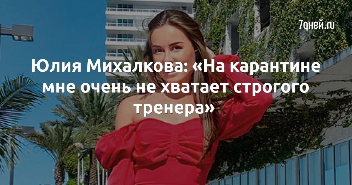 Юлия Михалкова: «На карантине мне очень не хватает строгого тренера»
