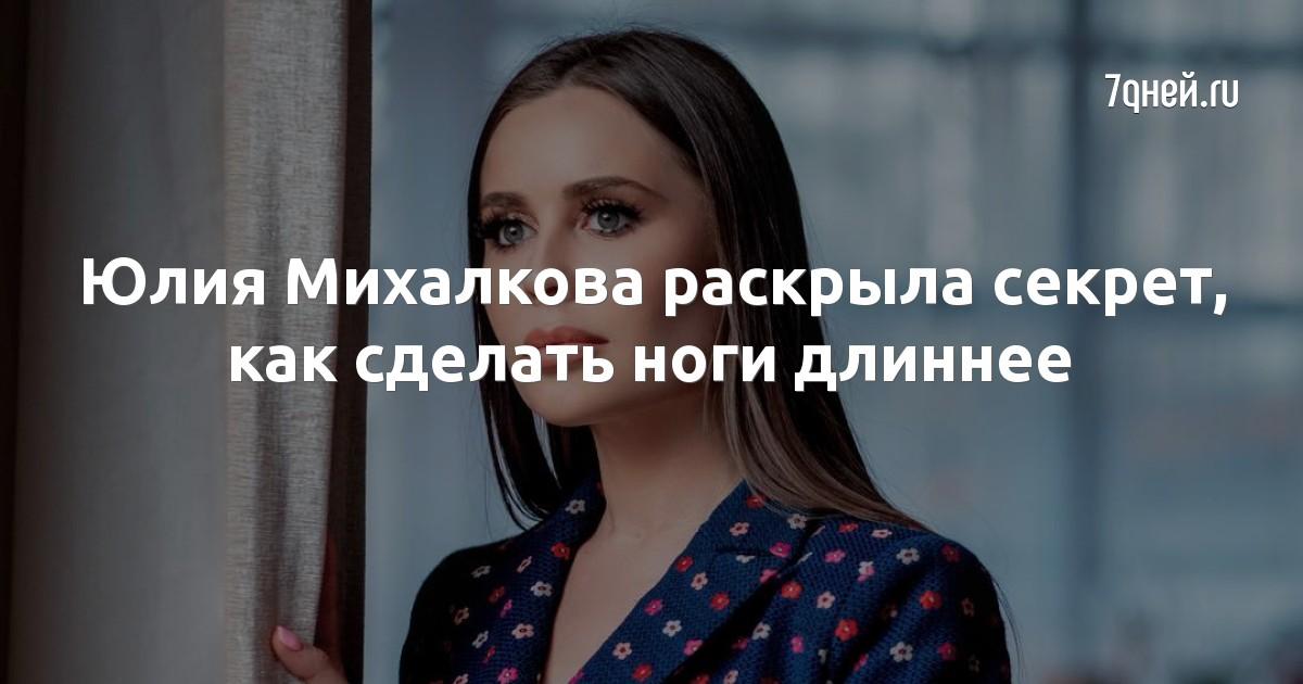 Юлия Михалкова раскрыла секрет, как сделать ноги длиннее