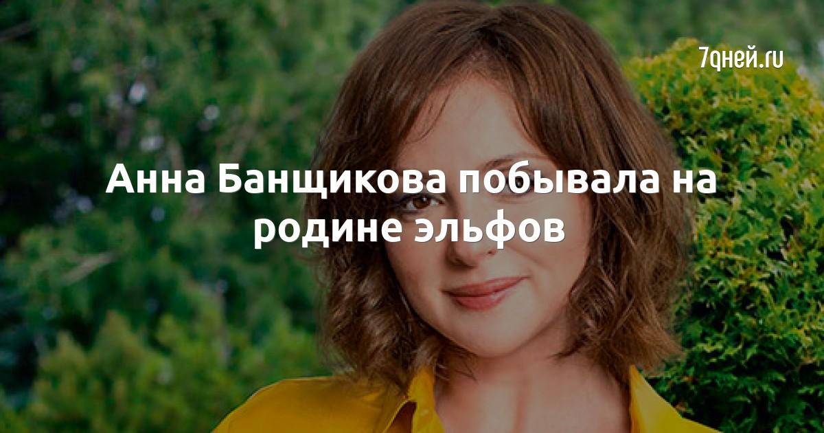 Анна Банщикова В Купальнике – Ищейка (2020)