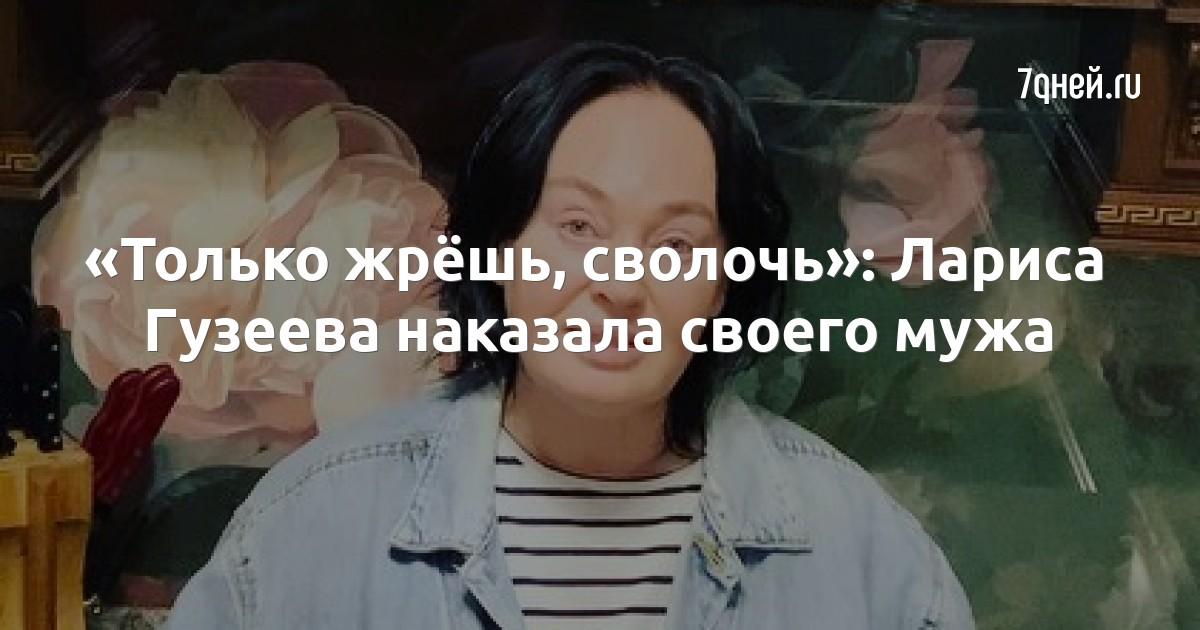 «Только жрёшь, сволочь»: Лариса Гузеева наказала своего мужа