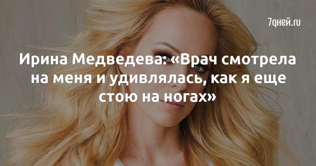 Ирина Медведева: «Врач смотрела на меня и удивлялась, как я еще стою на ногах»