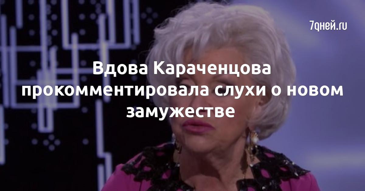 Вдова Караченцова прокомментировала слухи о новом замужестве