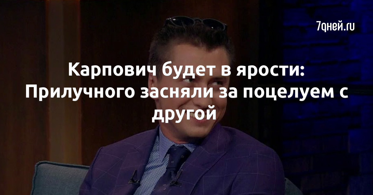 Карпович будет в ярости: Прилучного засняли за поцелуем с другой