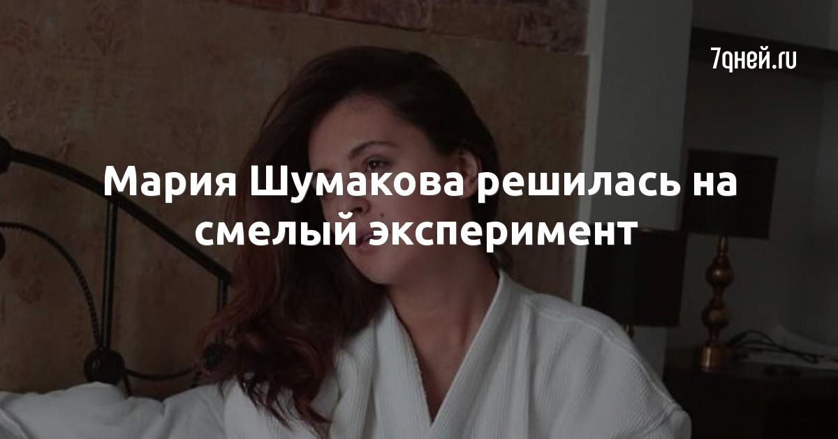 Мария Шумакова решилась на смелый эксперимент