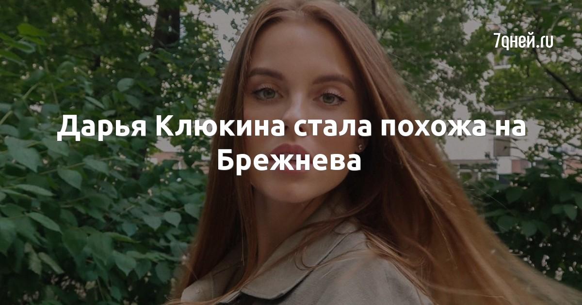 Дарья Клюкина стала похожа на Брежнева