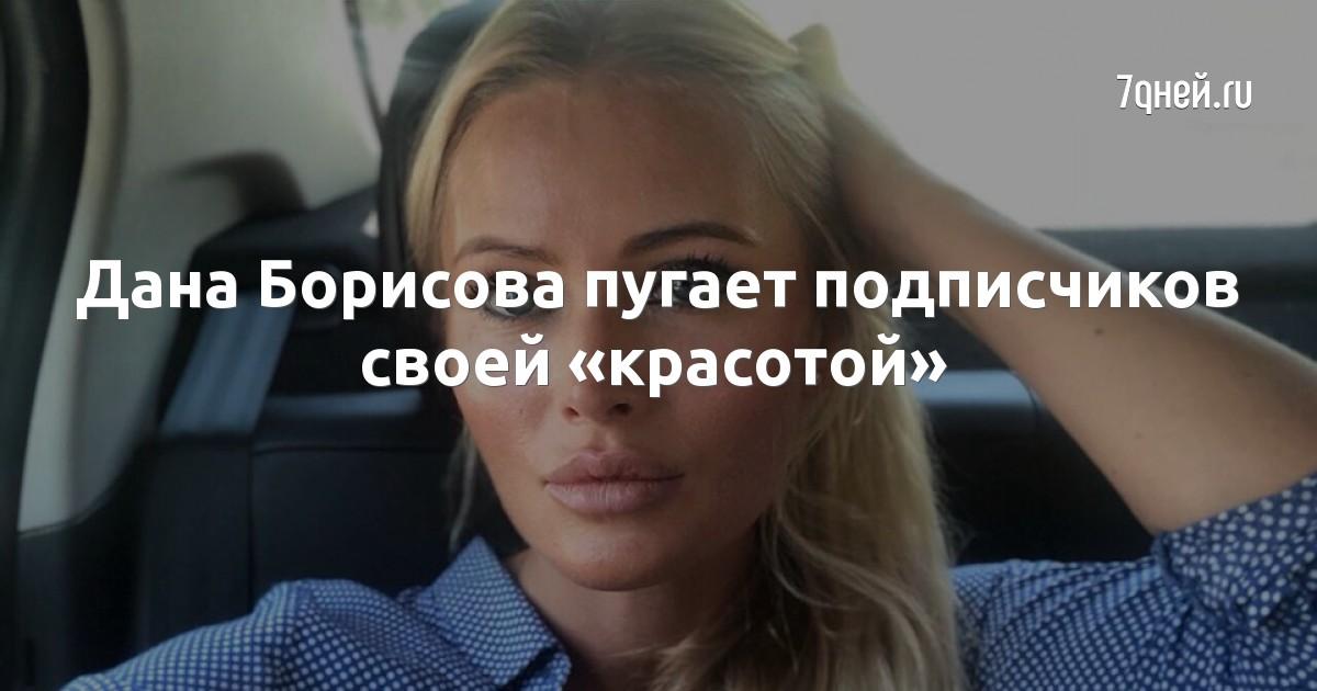 Дана Борисова пугает подписчиков своей «красотой»