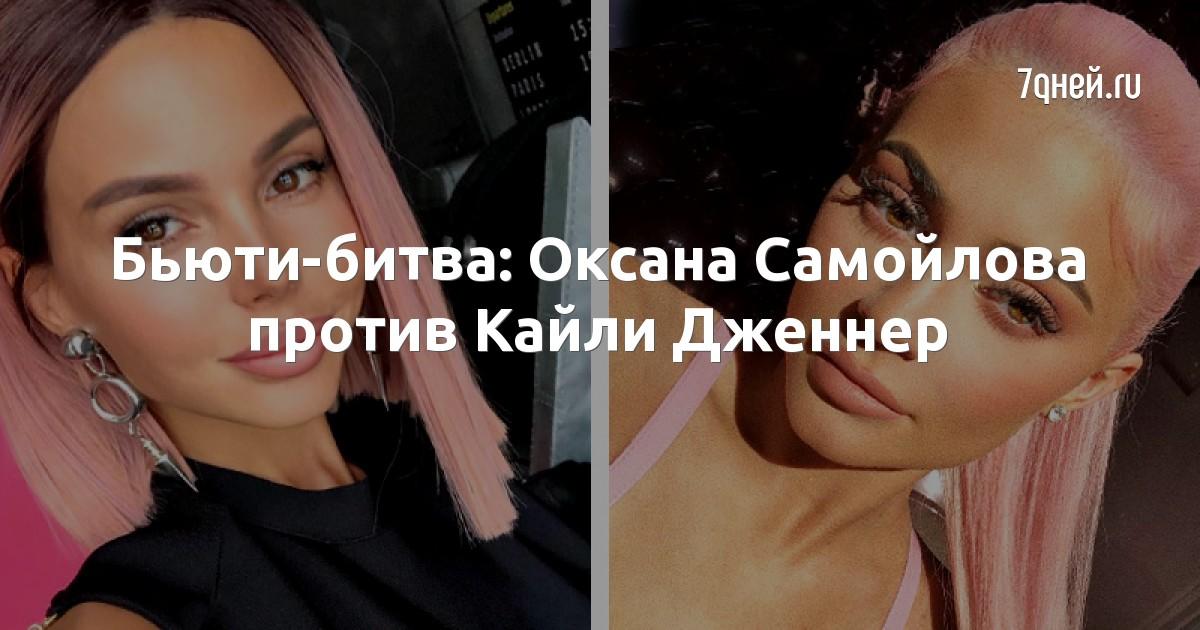 Бьюти-битва: Оксана Самойлова против Кайли Дженнер