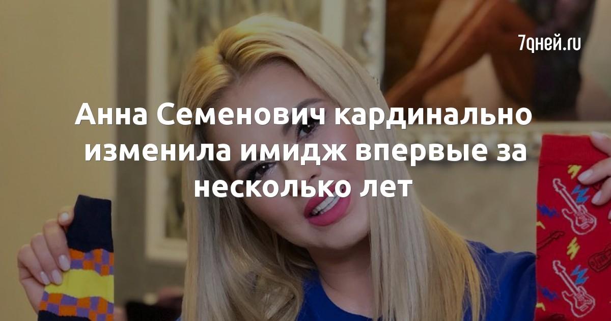 Анна Семенович кардинально изменила имидж впервые за несколько лет