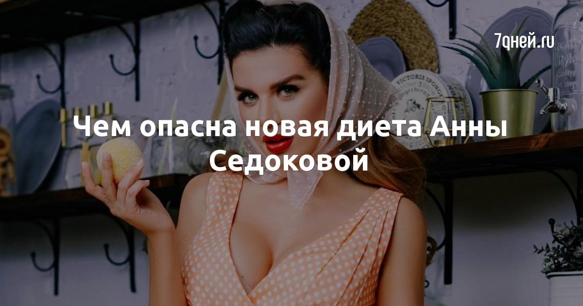 Чем опасна новая диета Анны Седоковой