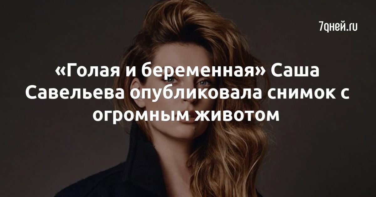 Анна Васильева Голая