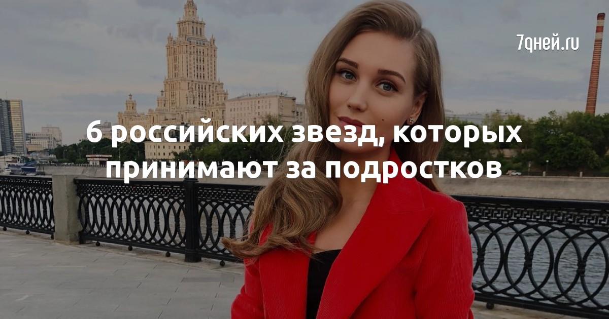 6 российских звезд, которых принимают за подростков