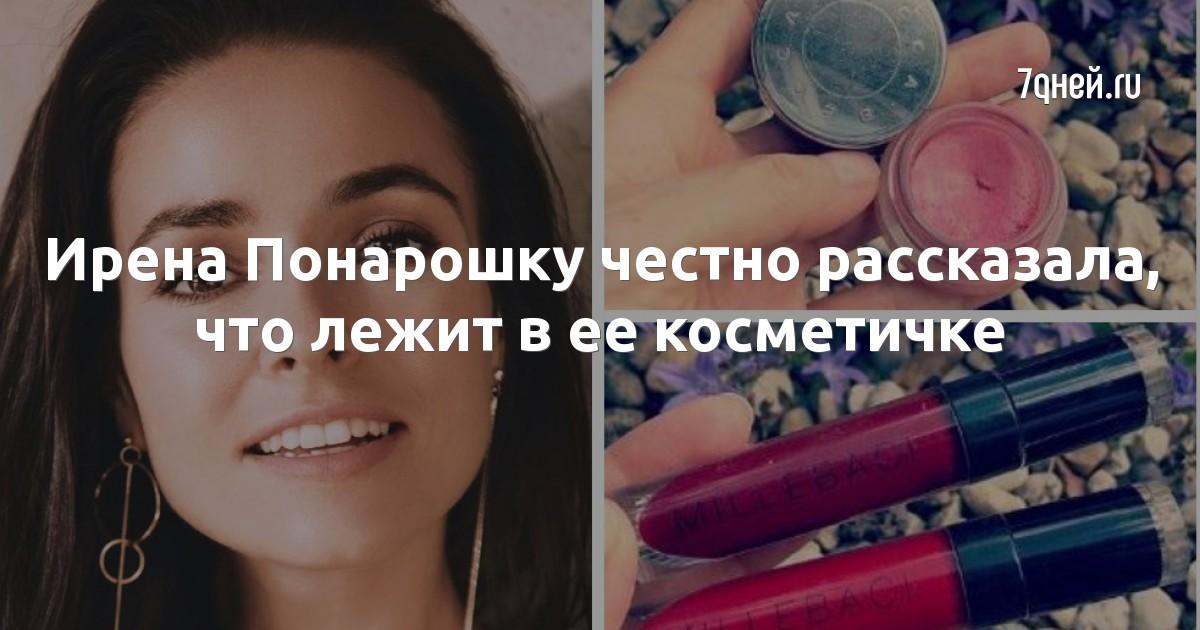 Ирена Понарошку честно рассказала, что лежит в ее косметичке