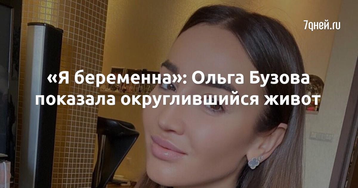 «Я беременна»: Ольга Бузова показала округлившийся живот