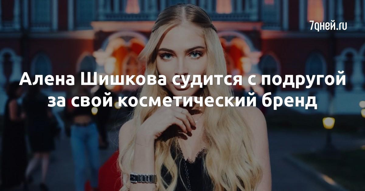 Алена Шишкова судится с подругой за свой косметический бренд