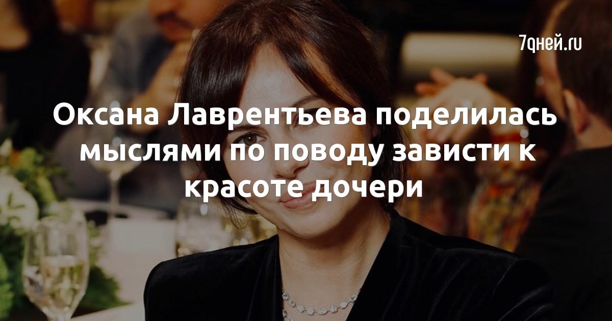 Оксана Лаврентьева поделилась мыслями по поводу зависти к красоте дочери