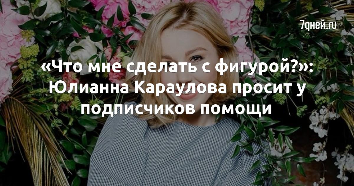 «Что мне сделать с фигурой?»: Юлианна Караулова просит у подписчиков помощи
