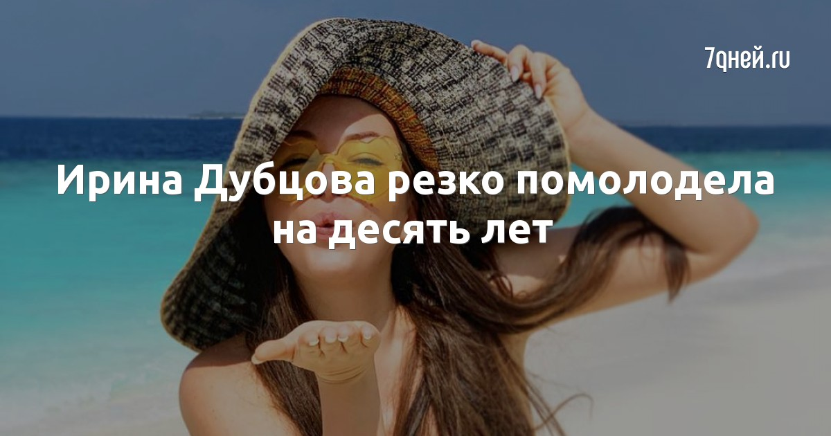 Ирина Дубцова резко помолодела на десять лет