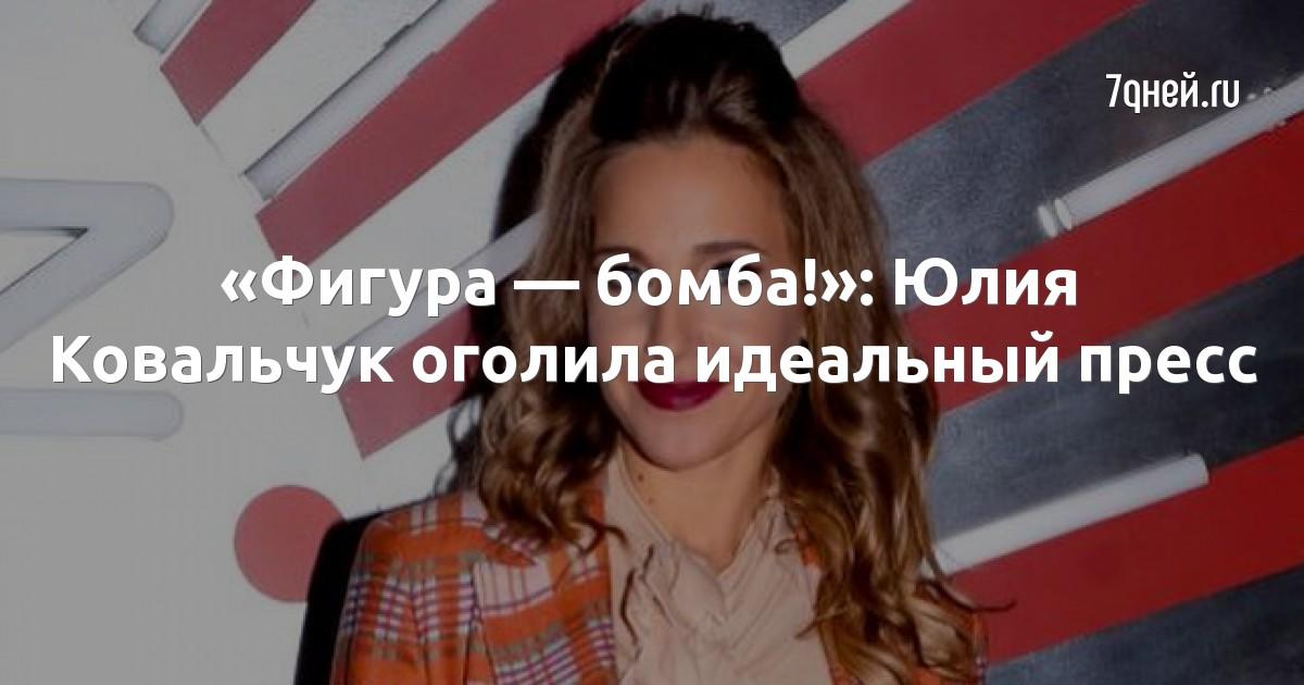 «Фигура — бомба!»: Юлия Ковальчук оголила идеальный пресс