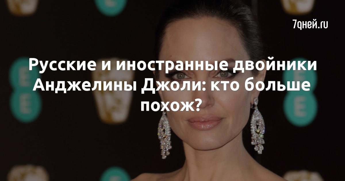 Русские и иностранные двойники Анджелины Джоли: кто больше похож?
