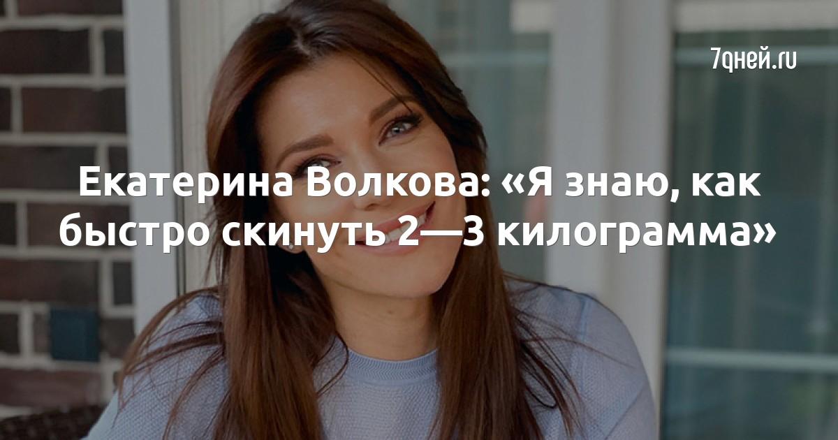 Екатерина Волкова: «Я знаю, как быстро скинуть 2—3 килограмма»