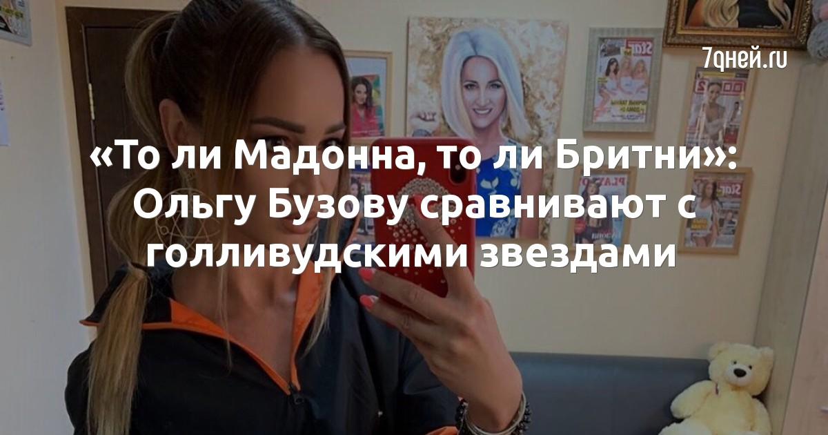 «То ли Мадонна, то ли Бритни»: Ольгу Бузову сравнивают с голливудскими звездами