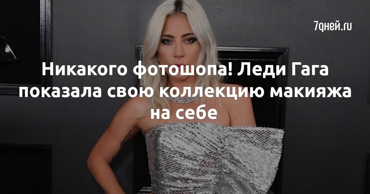 Никакого фотошопа! Леди Гага показала свою коллекцию макияжа на себе