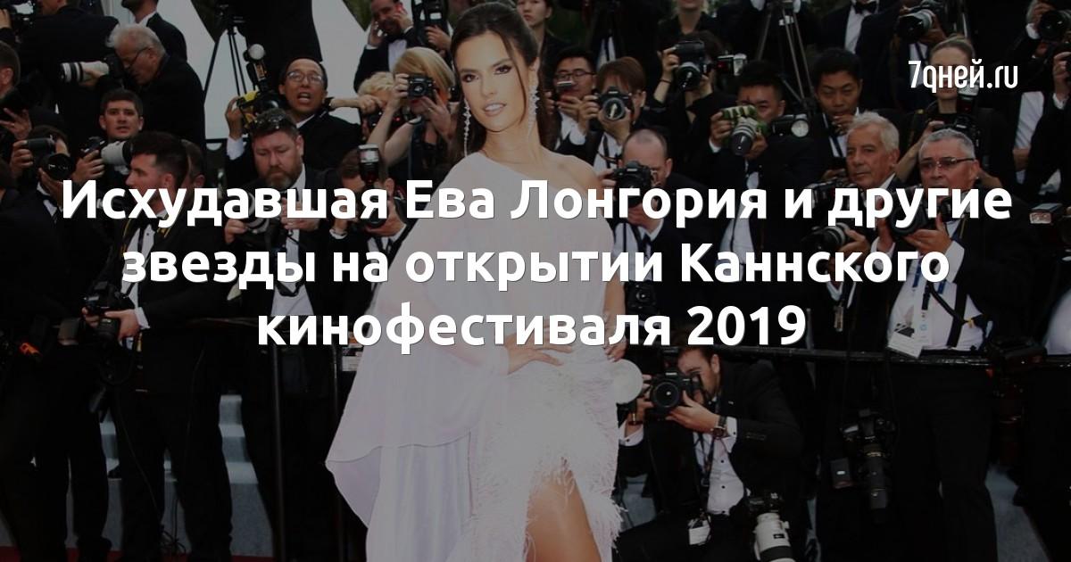 Исхудавшая Ева Лонгория и другие звезды на открытии Каннского кинофестиваля 2019