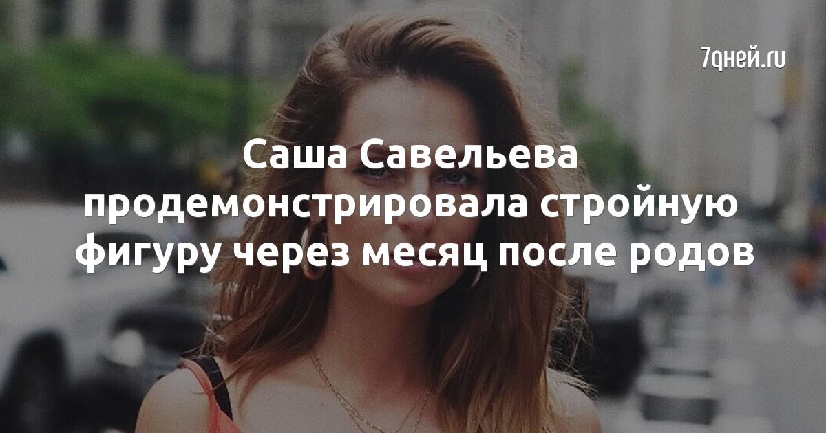 Саша Савельева продемонстрировала стройную фигуру через месяц после родов