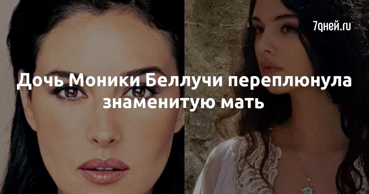 Дочь Моники Беллучи переплюнула знаменитую мать
