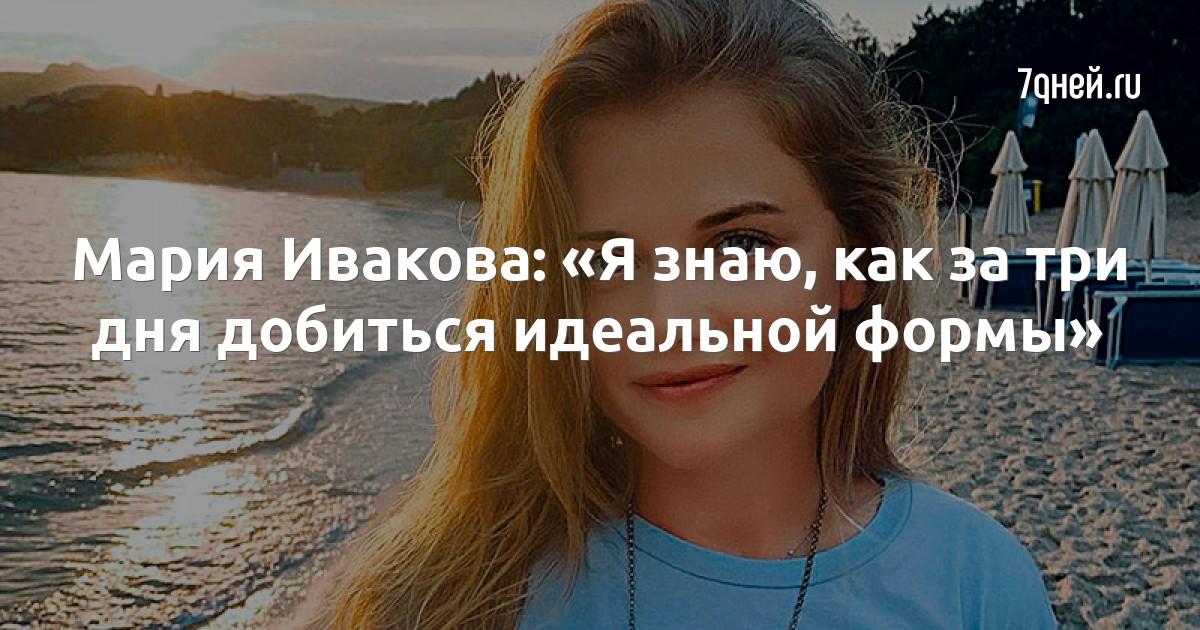 Мария Ивакова: «Я знаю, как за три дня добиться идеальной формы»