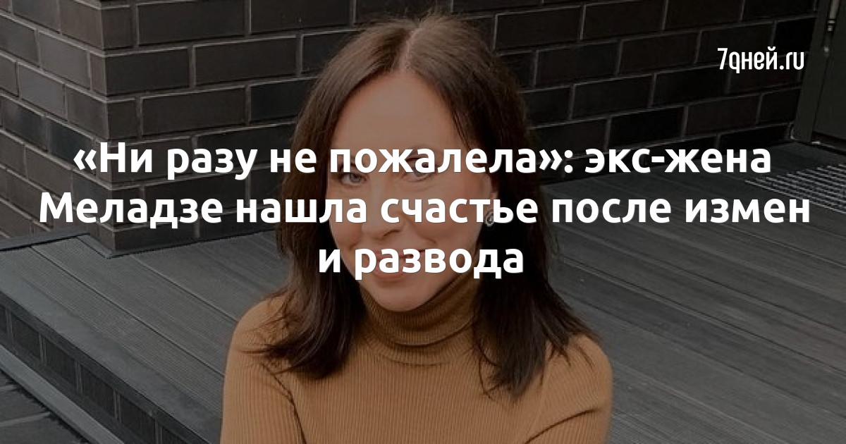 «Ни разу не пожалела»: экс-жена Меладзе нашла счастье после измен и развода