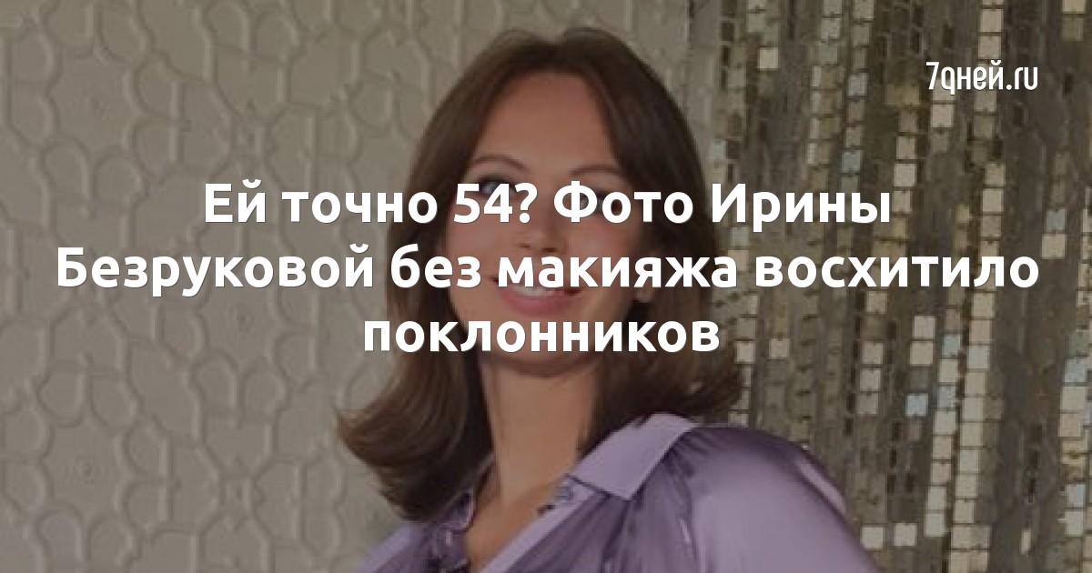 Ей точно 54? Фото Ирины Безруковой без макияжа восхитило поклонников
