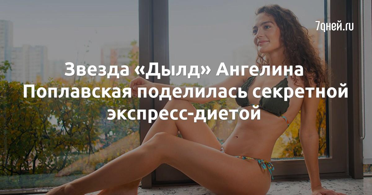 Звезда «Дылд» Ангелина Поплавская поделилась секретной экспресс-диетой