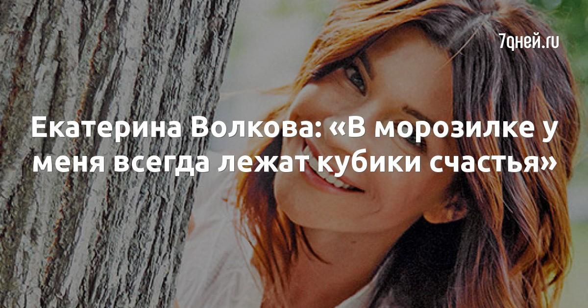 Екатерина Волкова: «В морозилке у меня всегда лежат кубики счастья»