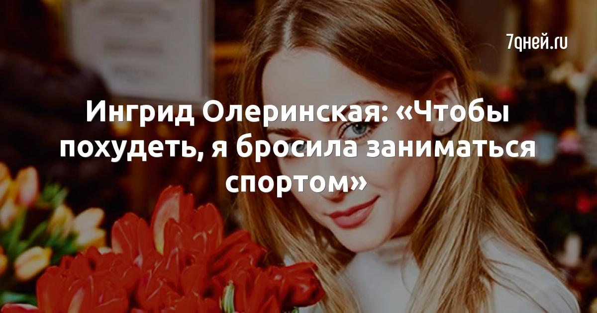 Ингрид Олеринская: «Чтобы похудеть, я бросила заниматься спортом»