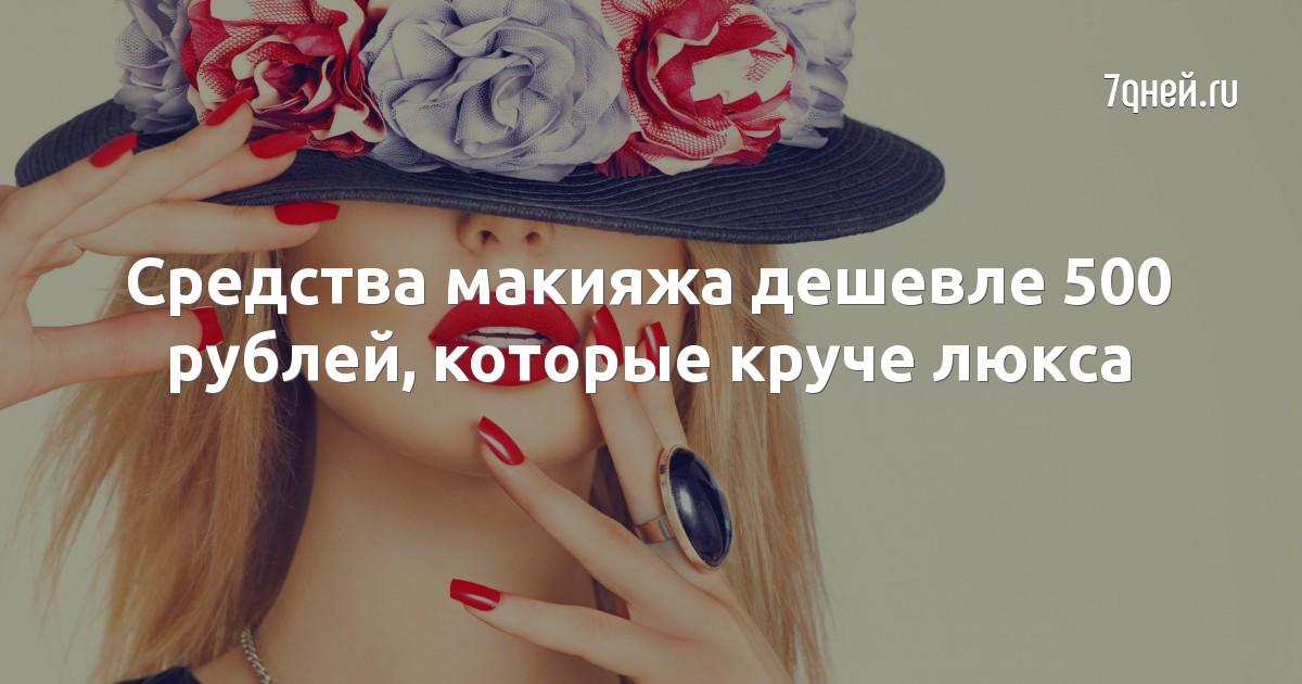 Средства макияжа дешевле 500 рублей, которые круче люкса